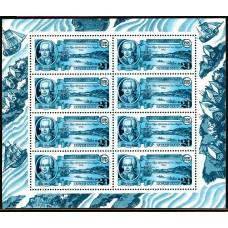 СССР 1991, Русская Америка, малый лист марки 6302 (Сол)