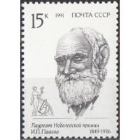 СССР 1991, Лауреаты Нобелевской премии Павлов, марка 6321 (Сол)