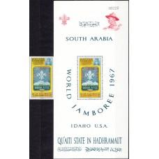 Скауты Аден Куаити Хандрамат 1967, Мировое движение скаутов, марка Mi: 122B без зубцов и блок Mi: 10A с зубцами