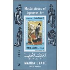 Живопись Аден Махра 1968, Японская живопись, блок Mi: 8B без зубцов (редкий)