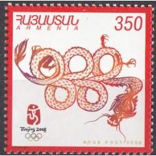 Олимпиада Армения 2008, Пекин-2008 марка Mi: 636