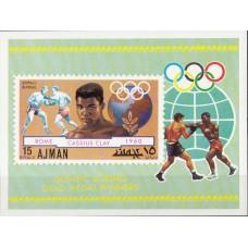 Олимпиада Аджман 1971, Мюнхен-72 Олимпийские чемпионы в Боксе, блок Mi: 308