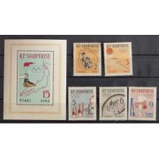 Олимпиада Албания 1963, Токио-64, полная серия с зубцами